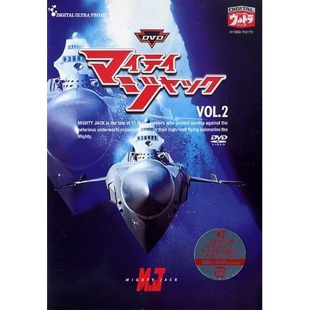 DVD Mighty Jack Vol.2