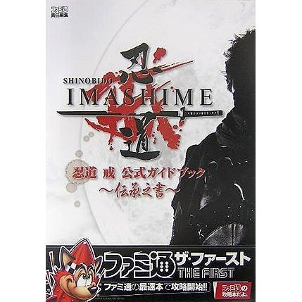 Shinobido Imashime Official Guide