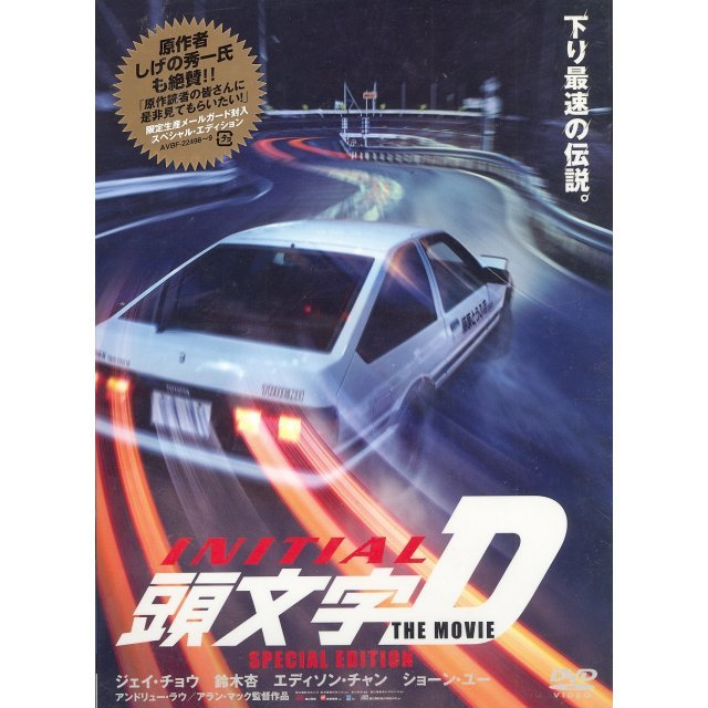 Initial D The Movie Special Edition [Limited Edition]