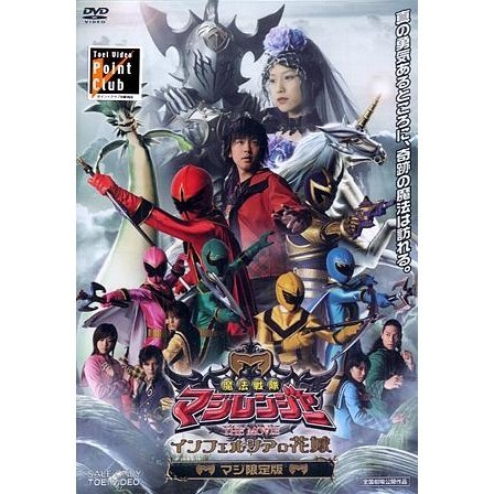 Maho Sentai Magiranger The Movie: Infersia no Hanayome [Limited Edition]