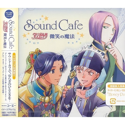 Sound Caf? Angelique - Bisho no Maho
