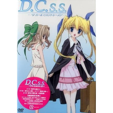 D.C.S.S. - Da Capo Second Season DVD V [Limited Pressing]