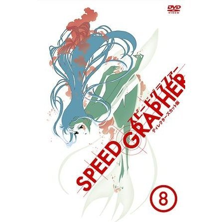 Speed Grapher Vol.8 Director's Cut Edition [Limited Edition]
