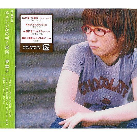 J-Pop - Yasashii Hana no Saku ...