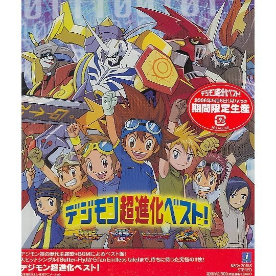 Digimon Choshinka Best [Limited Pressing]