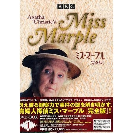 Miss Marple Complete Edition DVD Box 1