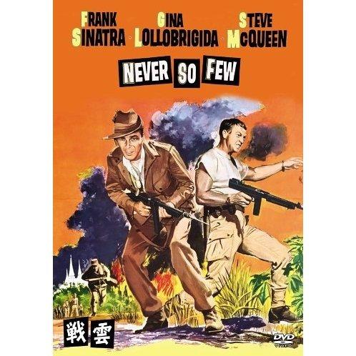 Never So Few [Limited Pressing]