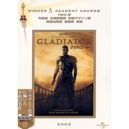 Gladiator [Limited Pressing]