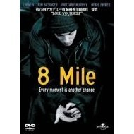 8 Mile [Limited Pressing]