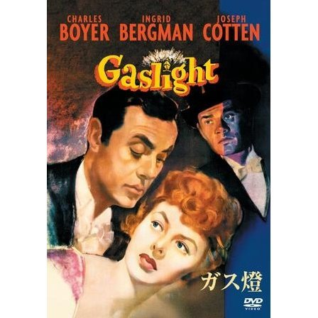 Gaslight Collector's Edition [Limited Pressing]