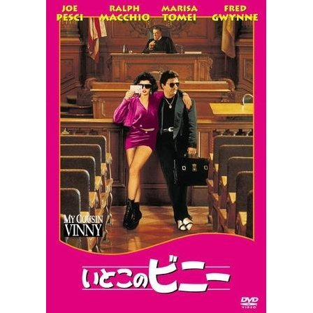 My Cousin Vinny [Limited Pressing]