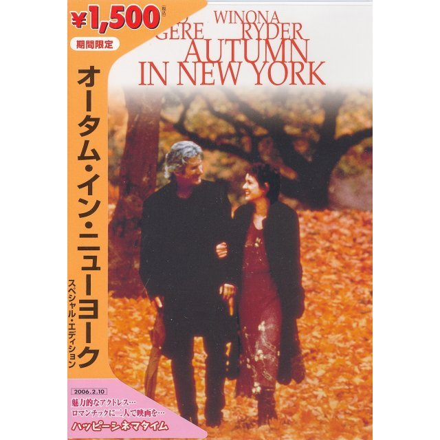 Autumn In New York Special Edition [Limited Pressing]