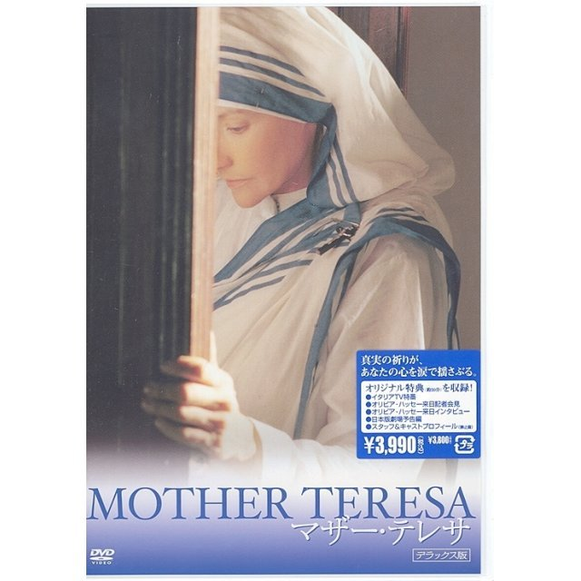 Mother Teresa Deluxe Edition