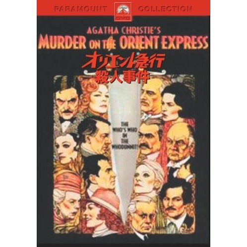 Murder On The Orient Express Special Collector's Edition