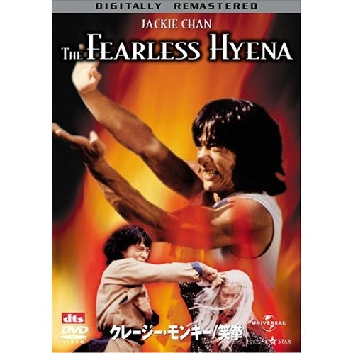 The Fearless Hyana