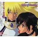Renkaban Drama CD Box: Tales of Destiny Chijohen [Limited Edition]