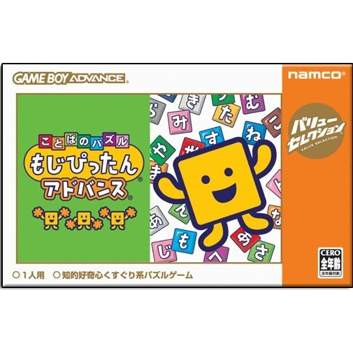 Kotoba no Puzzle Mojipittan (Value Selection)