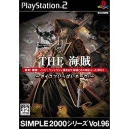 Simple 2000 Series Vol. 96: The Pirate