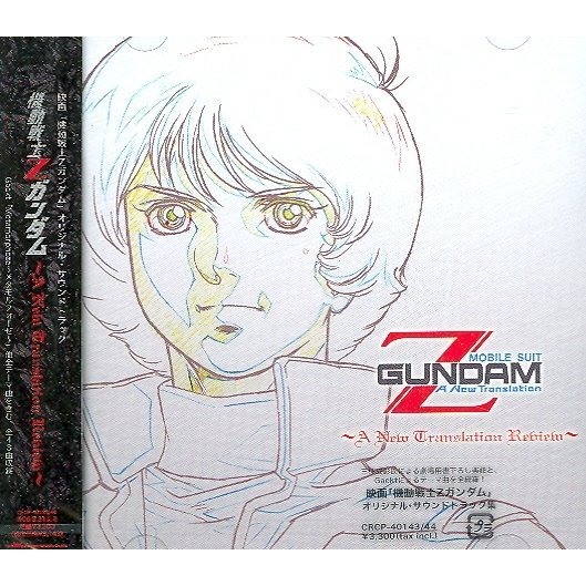 Mobile Suit Z Gundam - A New Translation Review