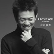 I Love You [CD+DVD Limited Edition]