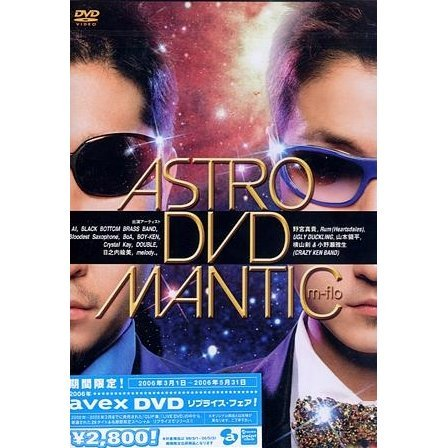 Astromantic DVD [Limited Low-priced Edition]