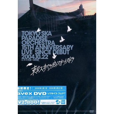 15th Anniversary Live Since Debut 2004.10.22 In National Yoyogi Stadium No.1 Gymnasium [Limited Low-priced Edition]