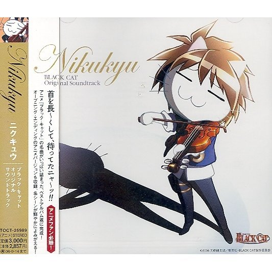 Black Cat Original Soundtrack Nikukyu