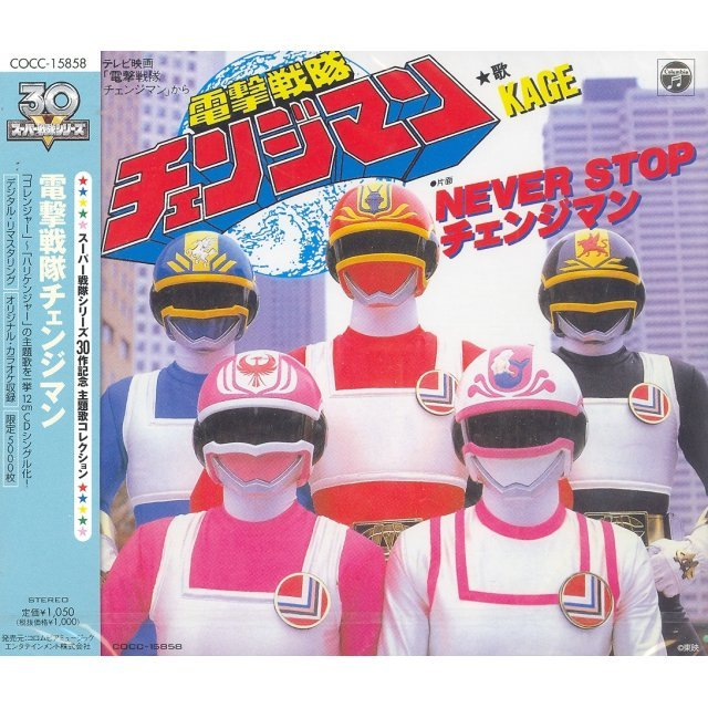 Dengeki Sentai Changeman [Limited Edition]