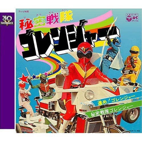 Super Sentai Series 30 saku kinen theme Song Collection [Limited Edition]
