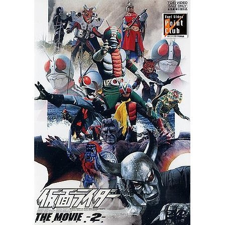 Kamen Rider The Movie Vol.2