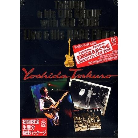 Takuro & his Big Group with SEO 2005 Live & His Rare Films [Limited Edition]