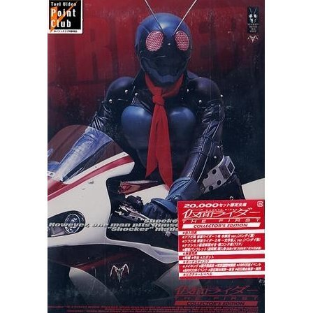 Kamen Rider The First Collector's Edition [Limited Edition]