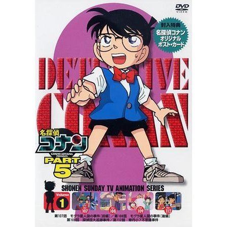 Detective Conan Part.5 Vol.1