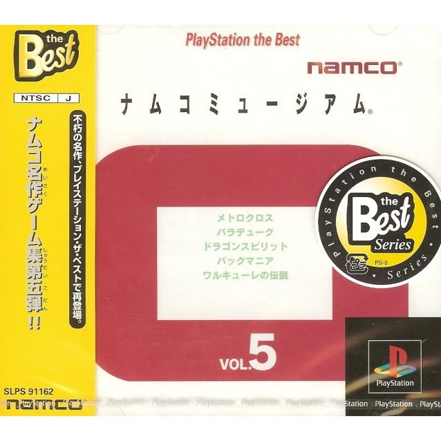 Namco Museum Vol. 5 (PlayStation the Best)