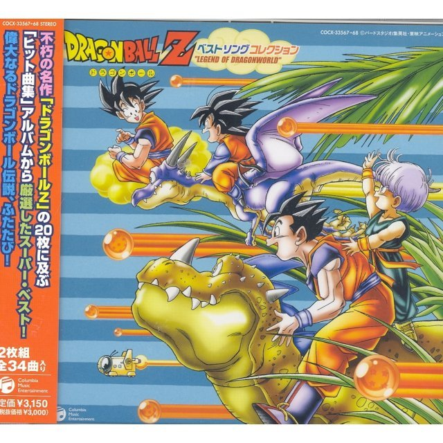 Dragon Ball Z Best Song Collection - Legend of Dragonworld