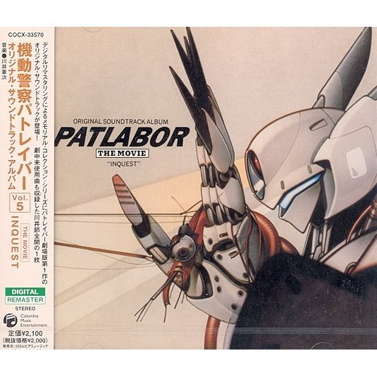 Patlabor Memorial Collection Series Patlabor Original Soundtrack Album Vol.5: Inquest [Limited Edition]