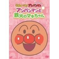 Soreike! Anpanman Pikapika Collection - Anpanman to Tekka no Makichan