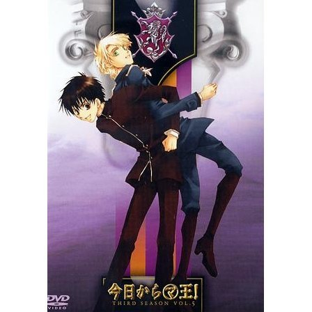 Kyo kara Maou! Third Season Vol.5