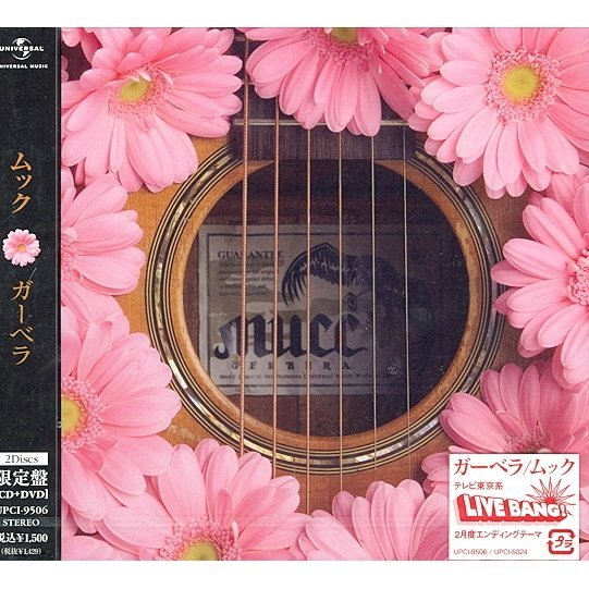 Gerbera [CD+DVD Limited Edition]