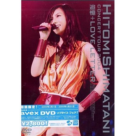 Hitomi Shimatani Concert Tour 2004 -Tsuioku+Love Letter- [Limited Low Priced Edition]
