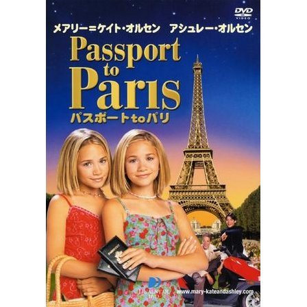 Passport to Paris [Limited Pressing]