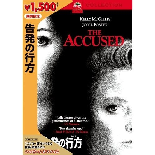 The Accused [Limited Pressing]