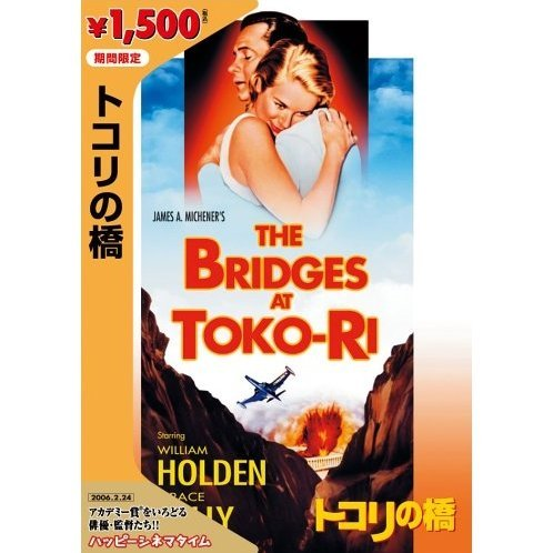 The Bridges at Toko-Ri [Limited Pressing]