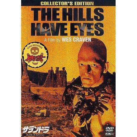 The Hills Have Eyes Collector's Edition