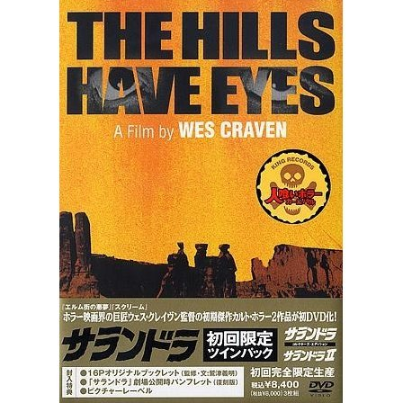 The Hills Have Eyes Part1 & Part2 Twin Pack [Limited Edition]