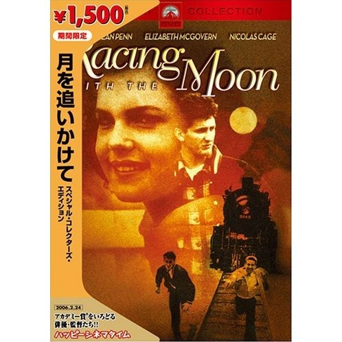 Racing With The Moon Special Collector's Edition [Limited Pressing]