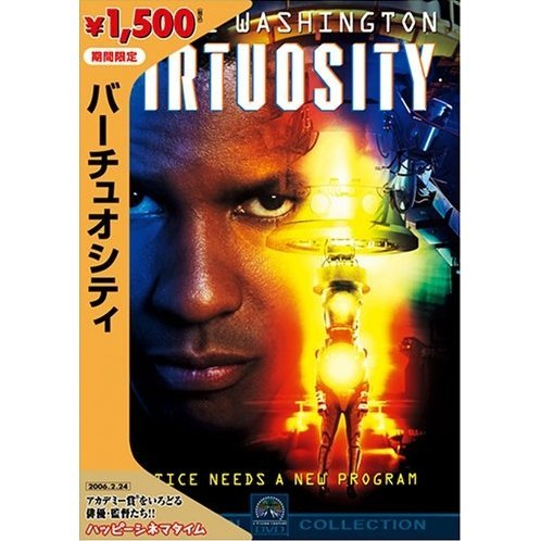 Virtuosity [Limited Pressing]