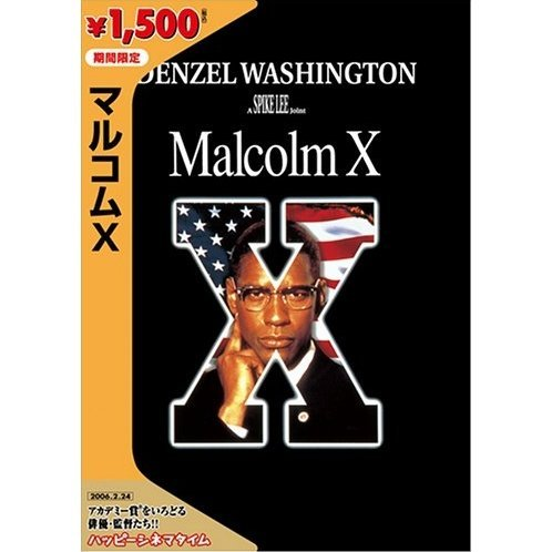 Malcolm X [Limited Pressing]