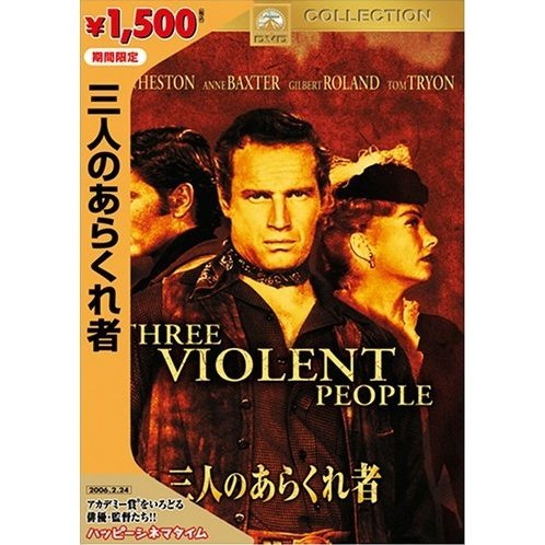Three Violent People [Limited Pressing]