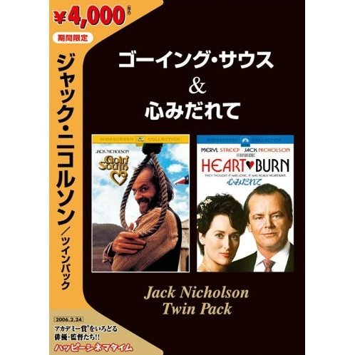 Jack Nicholson Twin Pack: Goin' South & Heartburn [Limited Pressing]